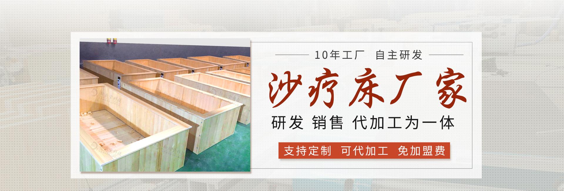 松辰堂沙疗床系列产品