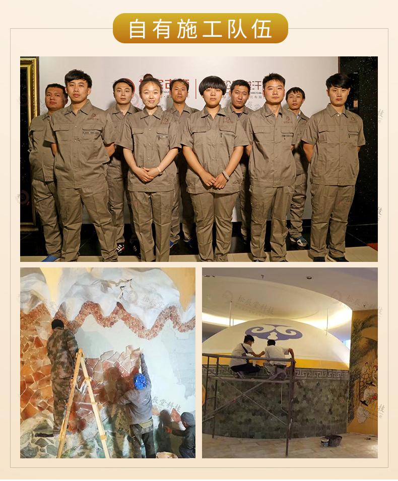 松辰堂科技河北有限公司是岩盘浴汗蒸房施工承建公司
