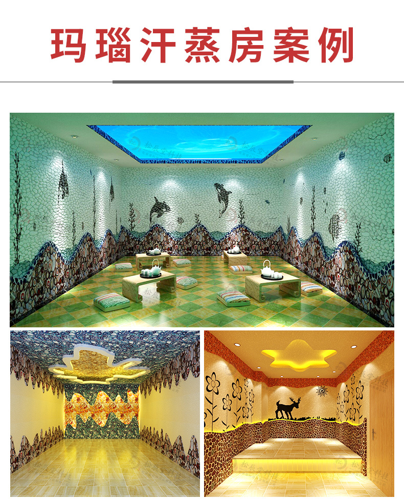 松辰堂科技河北有限公司是玛瑙汗蒸房厂家
