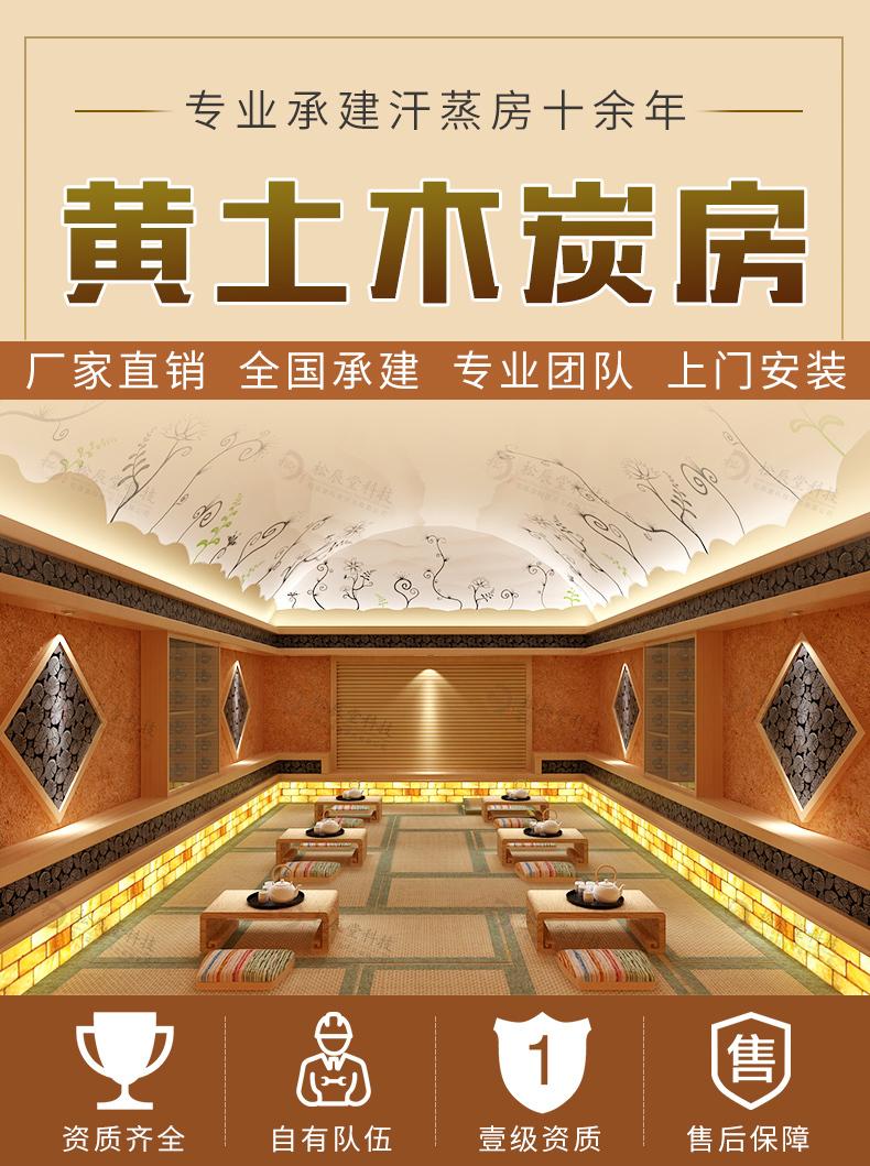 松辰堂科技河北有限公司是黄土木炭汗蒸房施工厂家