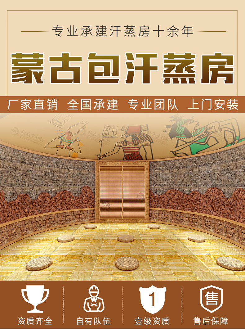 松辰堂科技河北有限公司是蒙古包汗蒸房施工厂家